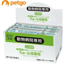 【最大1600円OFFクーポン】動物病院専用 いなば 犬用 ちゅ〜る 投薬用 12g×50本入【あす楽】