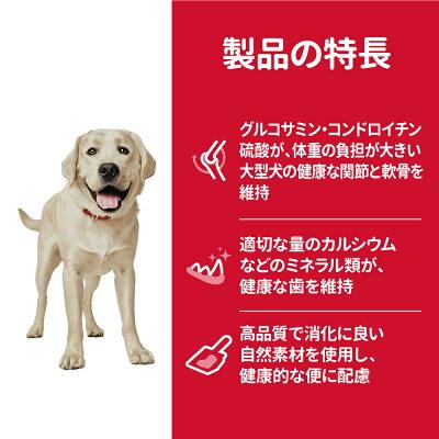 【最大350円OFFクーポン】サイエンスダイエットアダルト大型犬種用成犬用12kg【あす楽】