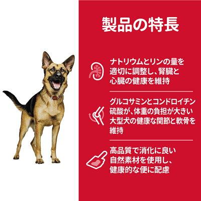 【最大350円OFFクーポン】サイエンスダイエットシニア大型犬種用高齢犬用12kg【あす楽】