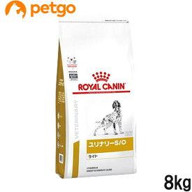 ロイヤルカナン 食事療法食 犬用 ユリナリーS/O ライト ドライ 8kg (旧 pHコントロール ライト)【あす楽】