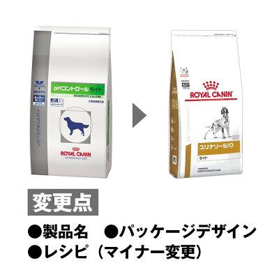 ロイヤルカナン食事療法食犬用ユリナリーS/Oライト8kg【あす楽】