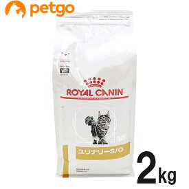 ロイヤルカナン 食事療法食 猫用 ユリナリーS/O ドライ 2kg (旧 pHコントロール0 (ゼロ))【あす楽】