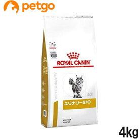 ロイヤルカナン 食事療法食 猫用 ユリナリーS/O ドライ 4kg (旧 pHコントロール0 (ゼロ))【あす楽】