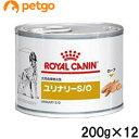 【最大1600円OFFクーポン】ロイヤルカナン 食事療法食 犬用 ユリナリーS/O 缶 200g×12【あす楽】