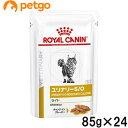 ロイヤルカナン 食事療法食 猫用 ユリナリーS/O ライト パウチ 85g×24 (旧 pHコントロール パウチ フィッシュテイス…