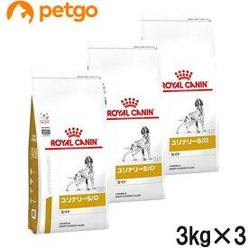 【3袋セット】ロイヤルカナン 食事療法食 犬用 ユリナリーS/O ライト ドライ 3kg (旧 pHコントロール ライト)【あす楽】