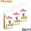 【3袋セット】ロイヤルカナン 食事療法食 猫用 ユリナリーS/O ドライ 2kg (旧 pHコントロール0 (ゼロ))【あす楽】