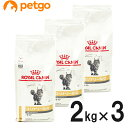 【3袋セット】ロイヤルカナン 食事療法食 猫用 ユリナリーS/O オルファクトリー ライト 2kg (旧 pHコントロール オル…
