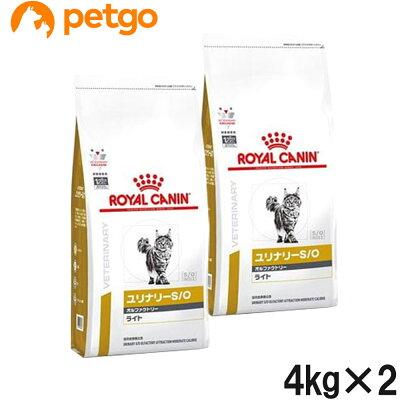 【2袋セット】ロイヤルカナン食事療法食猫用ユリナリーS/Oオルファクトリーライトドライ4kg【あす楽】