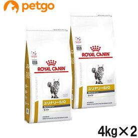 【2袋セット】ロイヤルカナン 食事療法食 猫用 ユリナリーS/O オルファクトリー ライト 4kg (旧 pHコントロール オルファクトリー)【あす楽】