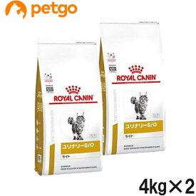 【2袋セット】ロイヤルカナン 食事療法食 猫用 ユリナリーS/O ライト ドライ 4kg(旧 pHコントロールライト)【あす楽】