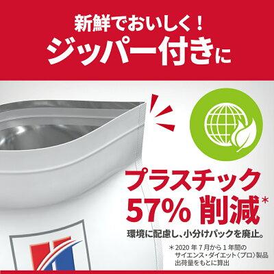 サイエンスダイエットPRO(プロ)健康ガード腎臓・心臓7歳〜猫用3kg【あす楽】