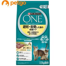 【最大350円OFFクーポン】ピュリナワン キャット 避妊・去勢した猫の体重ケア 全ての年齢に ターキー 2.2kg【あす楽】