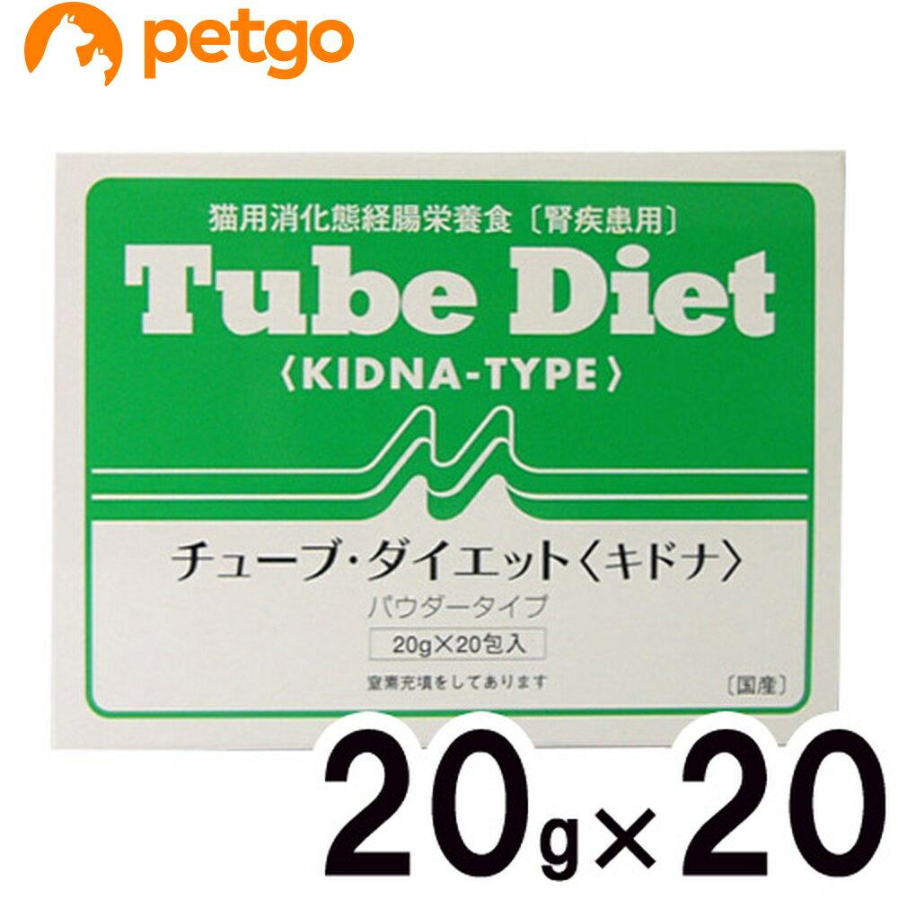 森乳サンワールド 猫用 チューブダイエット キドナ 20g×20【あす楽】
