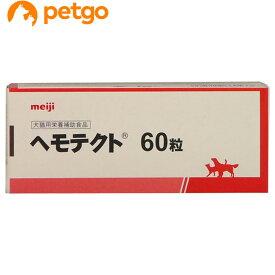 【最大350円OFFクーポン】ヘモテクト 60粒【あす楽】
