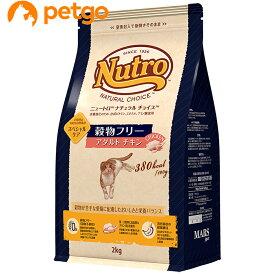 ニュートロ ナチュラルチョイス キャット 穀物フリー アダルト チキン 2kg【あす楽】