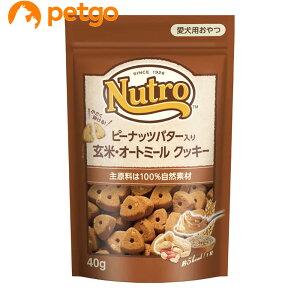 ニュートロ ピーナッツバター入り 玄米・オートミール クッキー 40g【あす楽】