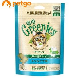 【最大500円OFFクーポン】グリニーズ 猫用 グリルツナ味 70g【あす楽】