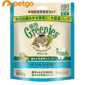 【最大500円OFFクーポン】グリニーズ 猫用 グリルツナ味 156g【あす楽】