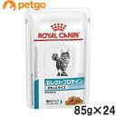 ロイヤルカナン 食事療法食 猫用 セレクトプロテイン チキン&ライス パウチ 85g×24【あす楽】