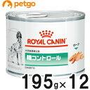 ロイヤルカナン 食事療法食 犬用 糖コントロール 缶 195g×12【あす楽】
