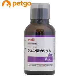クエン酸カリウム 犬猫用 60mL【あす楽】