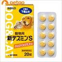 【最大350円OFFクーポン】動物用新テスミンS 20錠(動物用医薬品)【あす楽】