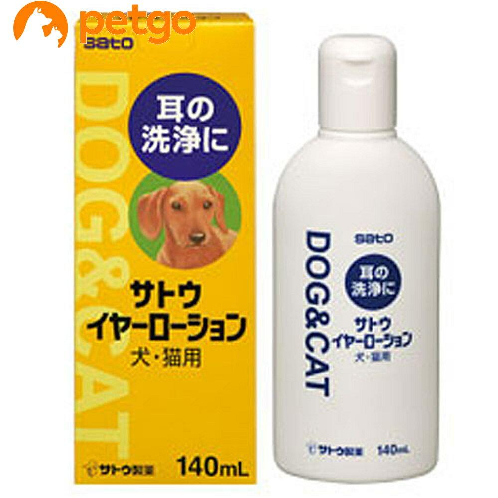 サトウイヤーローション 犬・猫用 140mL【あす楽】