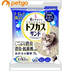 【最大500円OFFクーポン】トフカスサンド 7L【あす楽】