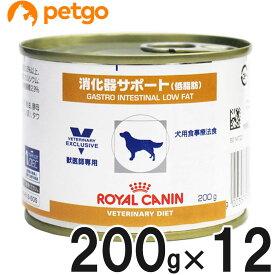 【最大1600円OFFクーポン】ロイヤルカナン 食事療法食 犬用 消化器サポート 低脂肪 缶 200g×12【あす楽】