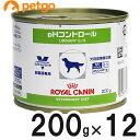 ロイヤルカナン pHコントロール 缶 200g×12【クーポン配布中!】【あす楽】