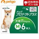 【10%OFFクーポン】【ネコポス(同梱不可)】ベッツワン ドッグプロテクトプラス 犬用 M 10kg〜20kg未満 6本 (動物用医…
