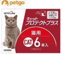 【10%OFFクーポン】ベッツワン キャットプロテクトプラス 猫用 6本 (動物用医薬品)【あす楽】