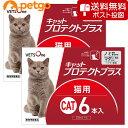 【10%OFFクーポン】【ネコポス(同梱不可)】【2箱セット】ベッツワン キャットプロテクトプラス 猫用 6本 (動物用医薬…