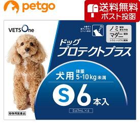 【10%OFFクーポン】【ネコポス(同梱不可)】ベッツワン ドッグプロテクトプラス 犬用 S 5kg〜10kg未満 6本 (動物用医薬品)【あす楽】