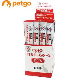 動物病院専用 CIAO(チャオ) エネルギー ちゅ〜る まぐろ 14g×50本入【あす楽】