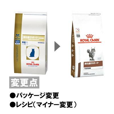 【2袋セット】ロイヤルカナン食事療法食猫用消化器サポート可溶性繊維ドライ4kg【あす楽】