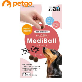MEDIBALL メディボール レバー味 犬用 15個入【あす楽】
