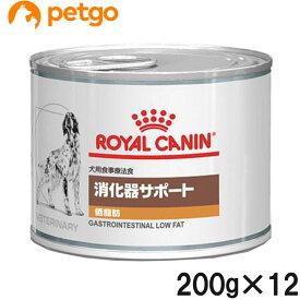 ロイヤルカナン 食事療法食 犬用 消化器サポート 低脂肪 缶 200g×12【あす楽】