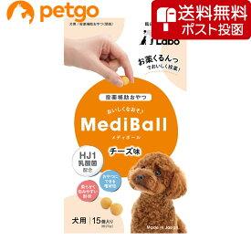 【ネコポス(同梱不可)】MEDIBALL メディボール チーズ味 犬用 15個入【あす楽】