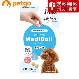 【ネコポス(同梱不可)】MEDIBALL メディボール ミルク味 犬用 15個入【あす楽】