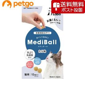 【ネコポス(同梱不可)】MEDIBALL メディボール たら味 猫用 15個入【あす楽】