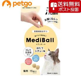 【ネコポス(同梱不可)】MEDIBALL メディボール ほたてシチュー味 猫用 15個入【あす楽】