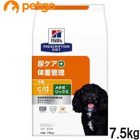 ヒルズ 犬用 c/d マルチケア+メタボリックス 尿ケア+体重管理 ドライ 小粒 7.5kg【あす楽】