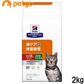 ヒルズ 猫用 c/d マルチケア コンフォート+メタボリックス 尿ケア+体重管理 ドライ 2kg【あす楽】