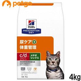 ヒルズ 猫用 c/d マルチケア コンフォート+メタボリックス 尿ケア+体重管理 ドライ 4kg【あす楽】