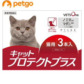 ベッツワン キャットプロテクトプラス 猫用 3本 (動物用医薬品)【あす楽】