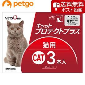 【ネコポス(同梱不可)】ベッツワン キャットプロテクトプラス 猫用 3本 (動物用医薬品)【あす楽】