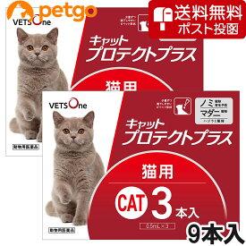 【10%OFFクーポン】【ネコポス(同梱不可)】ベッツワン キャットプロテクトプラス 猫用 9本 (動物用医薬品)【あす楽】