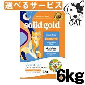 ソリッドゴールド インディゴムーン 6kg 送料無料